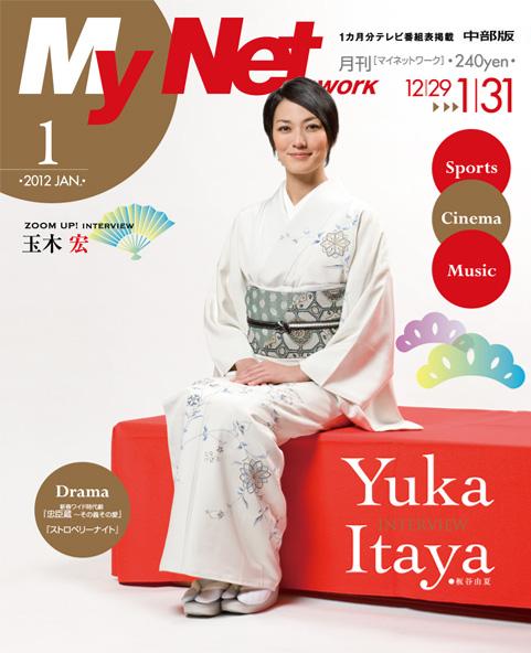 マイネットワーク2012年1月号(中部版)