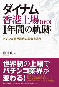 ダイナム香港上場【IPO】1年間の軌跡