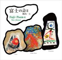 富士の詩2 Fuji・Poem2