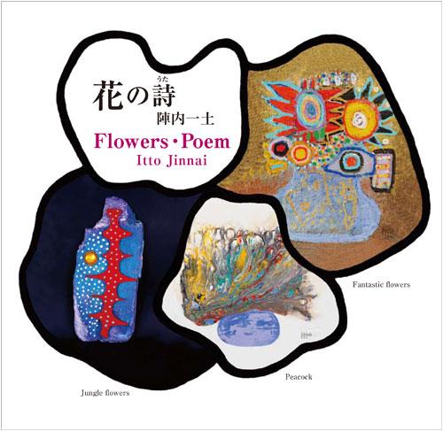 花の詩 Flowers・Poem