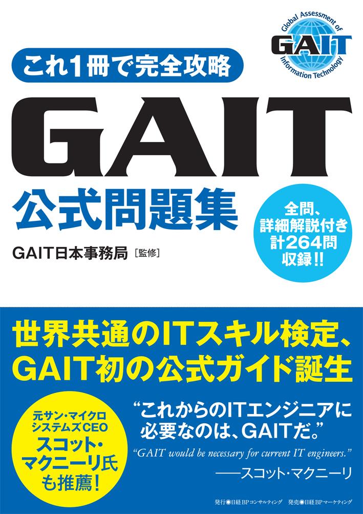 これ1冊で完全攻略 GAIT公式問題集