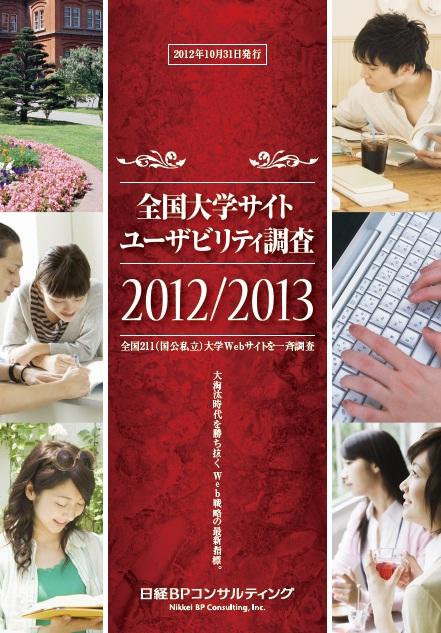 全国大学サイト・ユーザビリティ調査2012/2013【Bパック】
