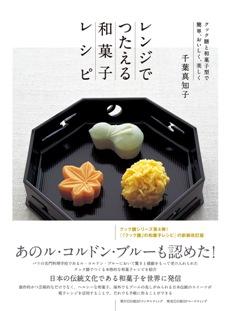 レンジでつたえる和菓子レシピ