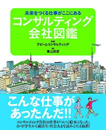 コンサルティング会社図鑑