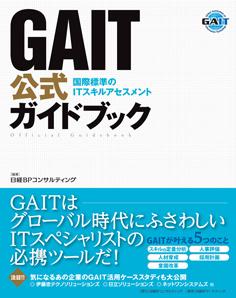 GAIT公式ガイドブック