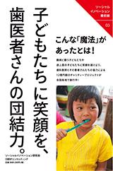 子どもたちに笑顔を、歯医者さんの団結力。