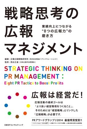 戦略思考の広報マネジメント