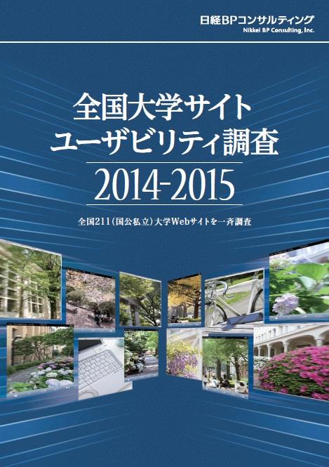 全国大学サイト・ユーザビリティ調査2014-2015【Bパック】