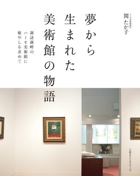 夢から生まれた美術館の物語