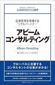 企業研究BOOK2017 アビームコンサルティング