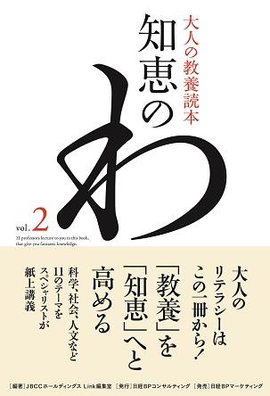 知恵のわ vol.2