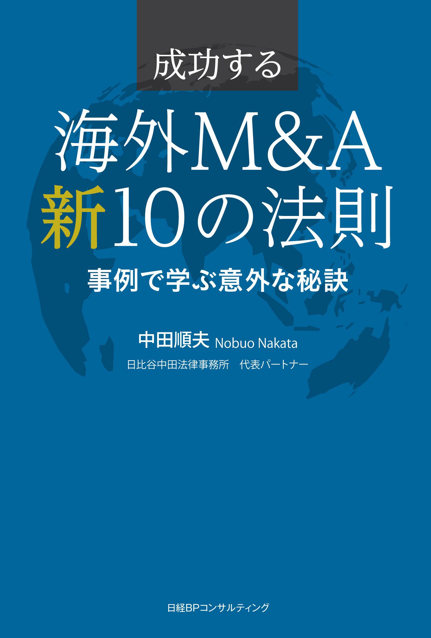成功する海外M&A 新 10の法則