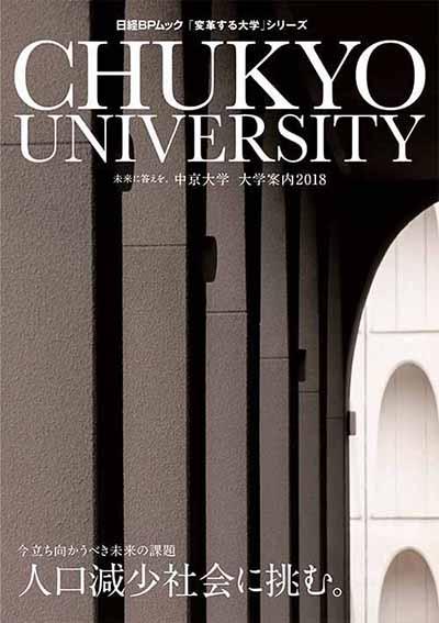中京大学 大学案内2018