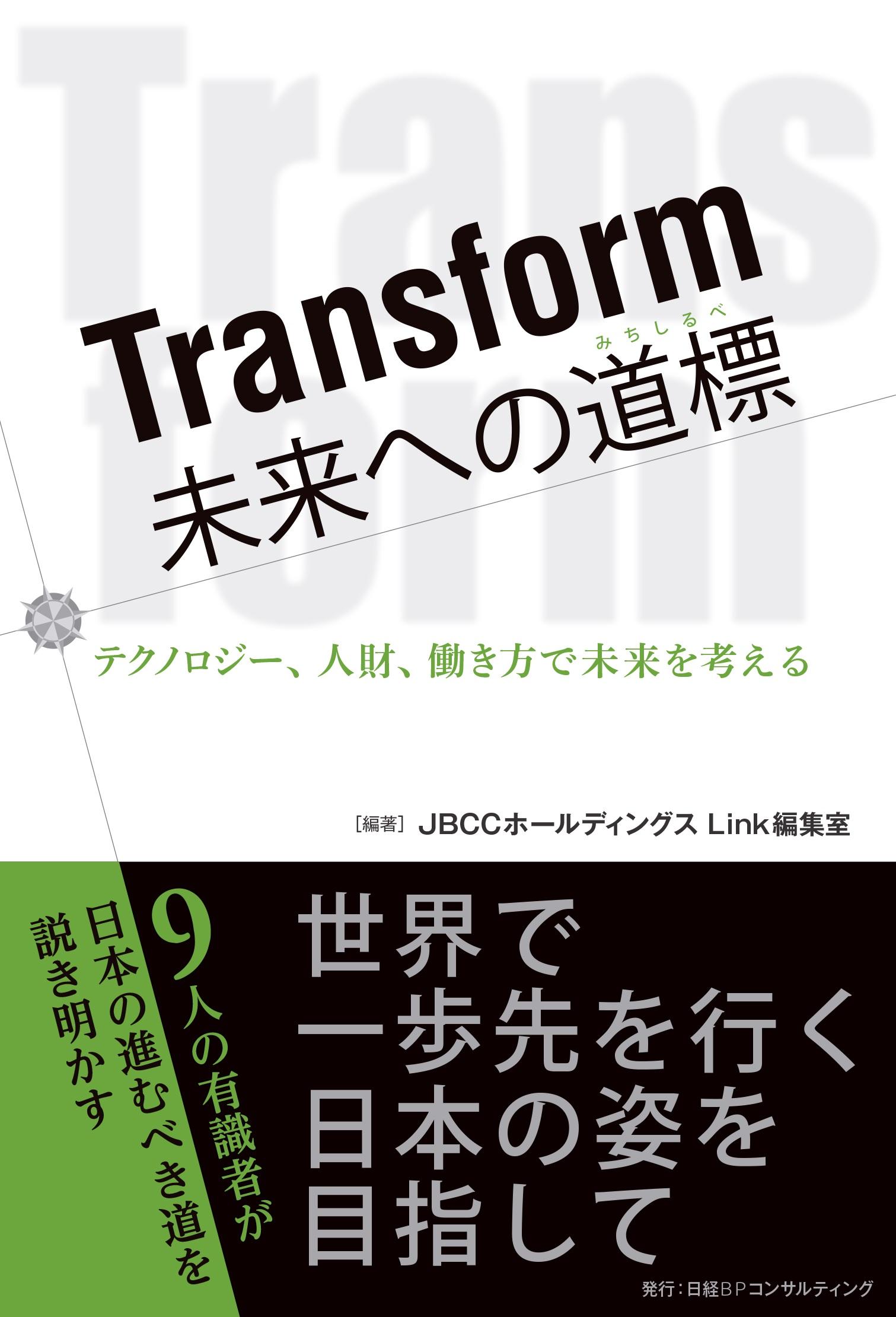 Transform 未来への道標