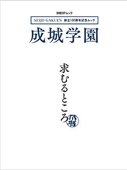 創立100周年記念ムック 成城学園