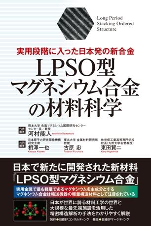 LPSO型マグネシウム合金の材料科学