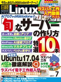 日経Linux2017年7月号