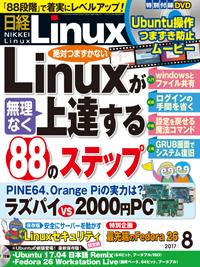 日経Linux2017年8月号