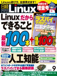 日経Linux2017年9月号