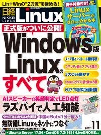 日経Linux2017年11月号