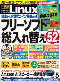日経Linux2018年5月号