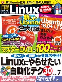 日経Linux2018年7月号