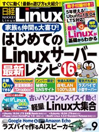 日経Linux2018年9月号