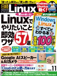 日経Linux2018年11月号