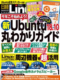 日経Linux2019年1月号