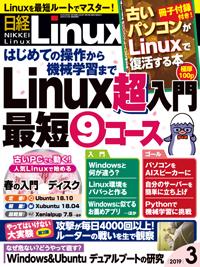 日経Linux2019年3月号