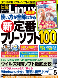 日経Linux2019年5月号
