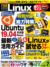 日経Linux2019年7月号