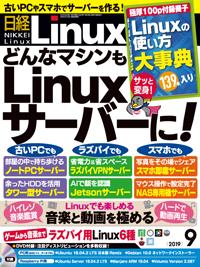 日経Linux2019年9月号