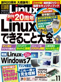 日経Linux2019年11月号