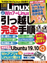 日経Linux2020年1月号