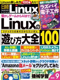 日経Linux2020年9月号