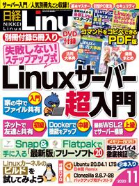 日経Linux2020年11月号