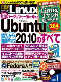 日経Linux2021年1月号