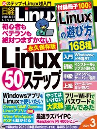 日経Linux2021年3月号