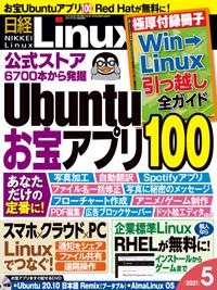 日経Linux2021年5月号