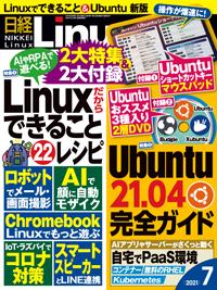 日経Linux2021年7月号