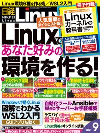 日経Linux2021年9月号