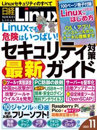 日経Linux2021年11月号