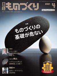 日経ものづくり2021年4月号