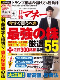 日経マネー2017年4月号