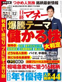 日経マネー2017年12月号