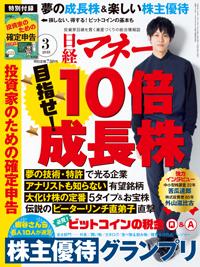 日経マネー2018年3月号