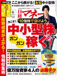 日経マネー2018年6月号