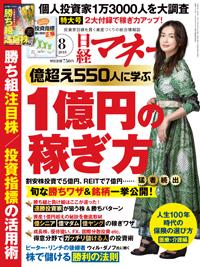 日経マネー2018年8月号