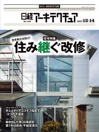 日経アーキテクチュア2017年12月14日号